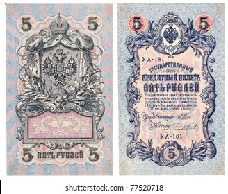 RUSSIA - CIRCA 1909: Old russian banknote, 5 rubles, circa 1909. (Tzar Russia - bill 1909: A bill printed National Emblem - two-headed eagle)