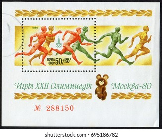 Russia - CIRCA 1980: A stamp printed in the USSR (Soviet Union) shows a running relay race team. From the XXII Summer Olympic Games (Moscow) series, circa 1980