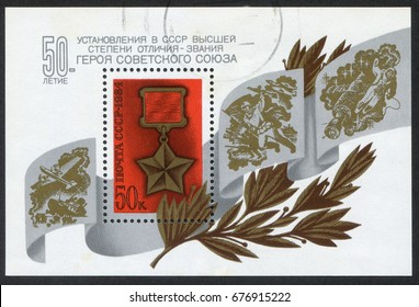 Russia - CIRCA 1984: A Stamp printed in USSR (Soviet Union) shows the Hero of the Soviet Union Gold Star Reward, circa 1984