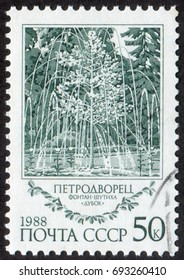 """Russia - CIRCA 1988: A stamp printed in the USSR (Soviet Union) shows the Oak Fountain (""""Dubok"""") at Petrodvorets. From """"Fountains of Petrodvorets (Peterhof)"""" series, circa 1988"""