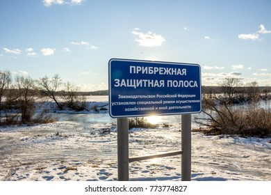 "Russia - February 2016: Information board ""Coastal protective strip"" next to the pond"