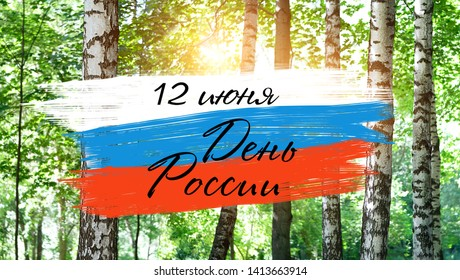 "Russia flag colors and inscription of Russian language ""Day of Russia"" on green birch forest background. June 12, Independence day date. Tricolor of flag of Russia. Summer landscape with birch forest"