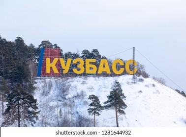 "Russia, Kemerovo, 10.01.2019. Bulk inscription - ""Kuzbass"", on the right bank of the slope of the river Tom, in PKiO Sosnovy Bor of the city of Kemerovo."