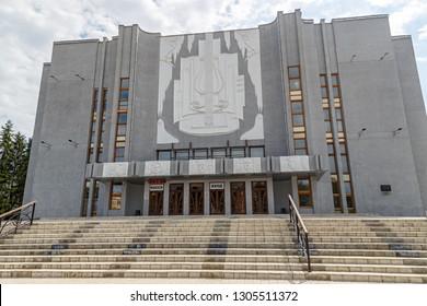 Russia, Kemerovo - July 21, 2018: State Regional Philharmonic of Kuzbass named after B. T. Shtokolov