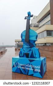 Russia, Krasnoyarsk - July 24, 2018: The Big Violin to the V Trans-Siberian Art Festival. Musical art object towers on the terrace of the Krasnoyarsk Regional Philharmonic.