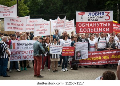 Russia, Moscow. 07.02.2017. People stays with with banners at the rally of deceived investors in real estate.