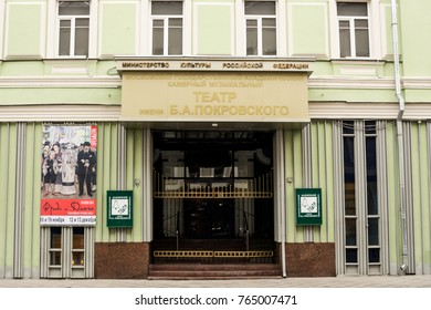 Russia, Moscow, 27.11.2017: Music theatre named after B. A. Pokrovsky. Moscow, street Nikolsky, d. 17