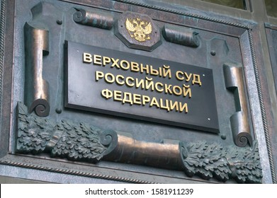 """Russia, Moscow, December 07 2019,  sign on the building of the Supreme court in the Russian Federation, the inscription in Russian, translation: """"the Supreme court of the Russian Federation"""""""