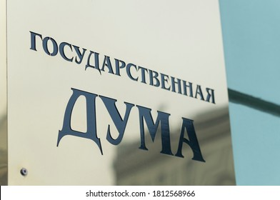 """Russia, Moscow, December 07 2019,  state Duma of the Russian Federation, sign on the building on Okhotny Ryad street, inscription in Russian, translation: """"State Duma"""""""