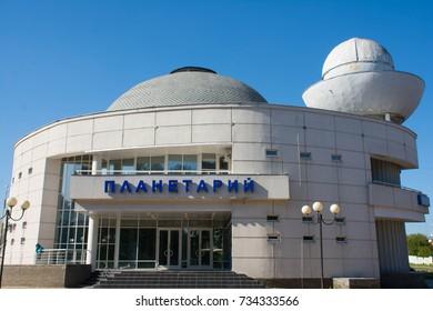Russia. Nizhny Novgorod. 23 September 2017. The building of the planetarium.