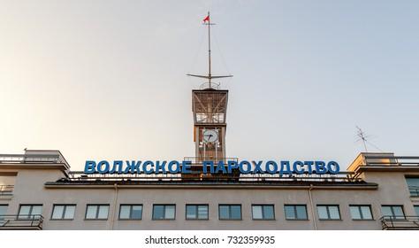 Russia, Nizhny Novgorod - August 22, 2017: The building of the Volga Shipping Station in Nizhny Novgorod