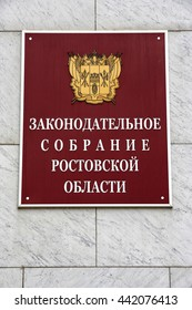 RUSSIA. ROSTOV on DON - JUNE 15, 2016: A sign on the building of the Rostov Region Government, located in the Square of the Soviets.