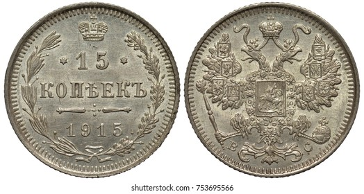 Russia Russian Empire silver coin 15 fifteen kopeck 1915, value and date flanked by olive and oak sprigs, crown on top, crowned eagle with two heads holding scepter and orb, shields on wings and chest