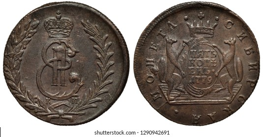 Russia Russian Siberia Siberian copper coin 5 five kopek 1779, crowned monogram of Empress Catherine II flanked by sprigs, two sables supporting crowned shield with denomination and date,