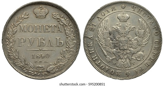 Russia Russian silver coin 1 one rouble 1840, face value in Cyrillic flanked by laurel and oak branches, crown above, date below, crowned eagle with scepter and orb in clutches, shields on wings