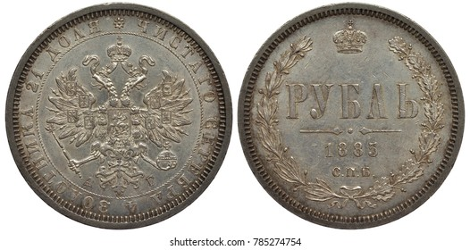 Russia Russian silver coin 1 one rouble 1885, thin eagle with two crowned heads holding scepter and orb, shield on chest and wings, value under crown flanked by laurel and oak branches,