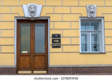 RUSSIA, SAINT PETERSBURG - AUGUST 18, 2017: entrance to the building of the Constitutional Court of the Russian Federation, Former Senate and Synod building