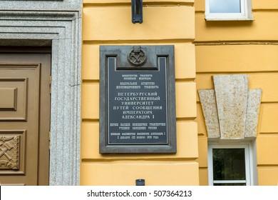 RUSSIA, SAINT-PETERSBURG - September, 2016: Saint-Petersburg state University of Railways