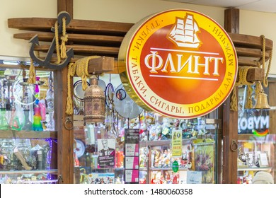 Russia, Samara, January 2019: entrance to the Flint store gifts for men. Text in Russian: pipes, tobaccos, cigars, gifts for men, Flint