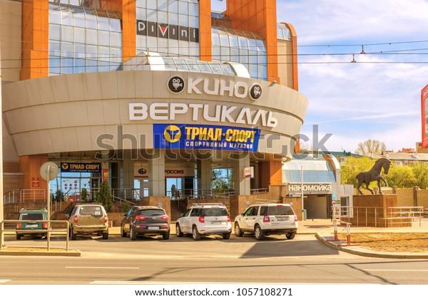 Russia Samara May 2017 Building Vertical Stock Photo (Edit Now