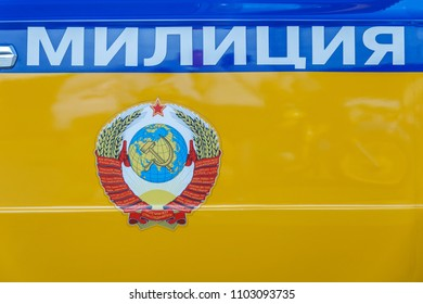 Russia, Samara, September 2017: The inscription on the car is the police and the coat of arms of the Soviet Union. Text in Russian: militia