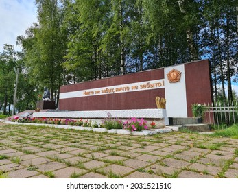 Russia. Tver region.Vyshny Volochek. 20.08.2021.The Monument to Soviet soldiers. Military monument. Monument to the USSR.