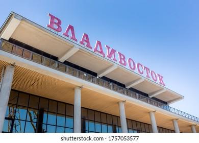 "Russia, Vladivostok. Inscription ""Vladivostok"" on the roof of Marine Station of Vladivostok. Welcome to Vladivostok concept."
