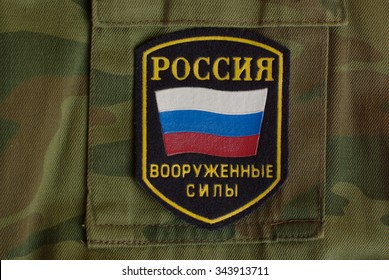 "Russian army insignia (""Russian armored force"")"