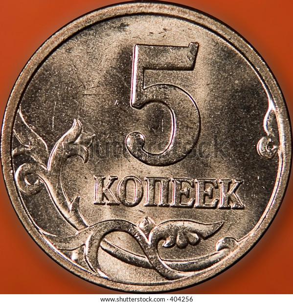 Russian coin five copeeks(tail) See my gallery for similar images