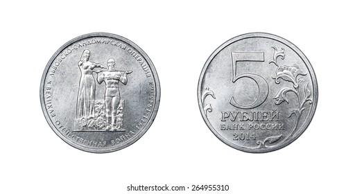russian coin five rubles 2014