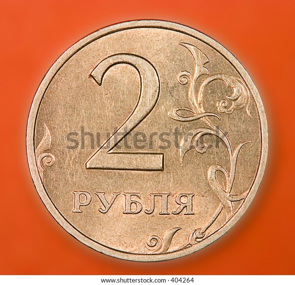 Russian coin two roubles(tail) See my gallery for similar images