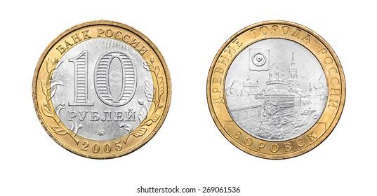 Russian commemorative bimetallic coin of 10 rubles. Ancient Towns of Russia - the city Borovsk. 2005 - Shutterstock ID 269061536