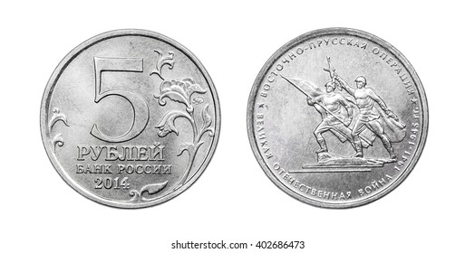 russian commemorative coin 5 rubles dedicated to the battle of the east prussian operation in