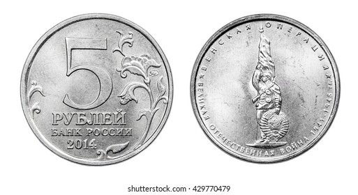 russian commemorative coin 5 rubles dedicated to battle for the city of vienna in 1945