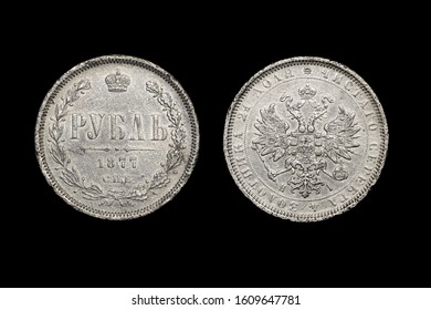 Russian Empire silver coin of 1 rouble, year 1877