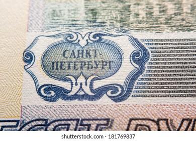 russian money bill, macro photography