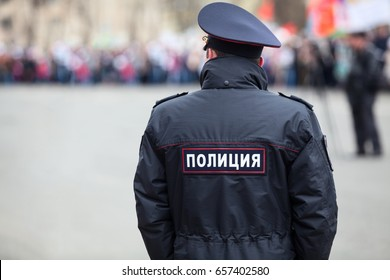 Russian policeman officer standing back to camera with inscription Police on the uniform jacket, Russia, copyspace