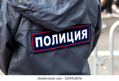 """Russian policeman in uniform. Text in russian: """"Police"""""""