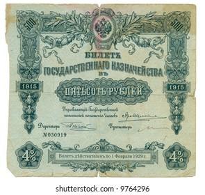 Russian tsarist bond at 500 ruble, bluish shabby paper, deep-cyan rich pattern