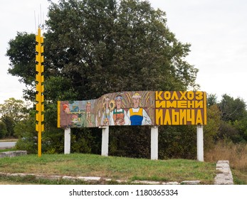 RYAZAN REGION, VILLAGE KALYANINSKY - SEPTEMBER 15, 2018: Monumental Soviet art in mosaic