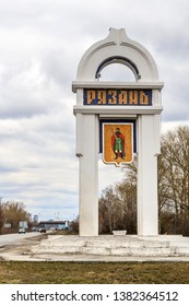RYAZAN, RUSSIA - APRIL 7, 2019: a guide sign indicating that the city of Ryazan begins. Contains the name of the city and coat of arms.
