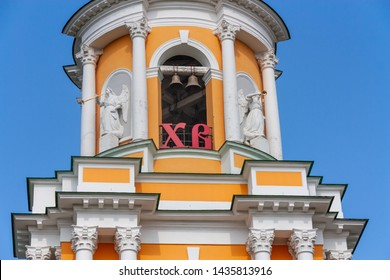 Ryazan, Russia: Cathedral bell tower of the Ryazan Kremlin (fragment).