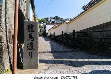 Ryoma Dori, famous for Sakamoto Ryoma, in Nagasaki, Kyushu, Japan (Translated text: Ryoma Dori)