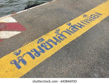Safety First on the pier, Thai meaning