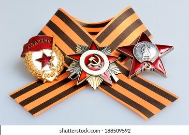 Saint George ribbon with orders of the Great Patriotic war on gray