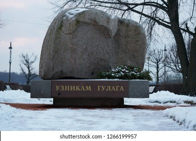 SAINT PETERSBURG, RUSSIA - DECEMBER 10, 2018: Solovetsky Stone on Troitskaya Square.