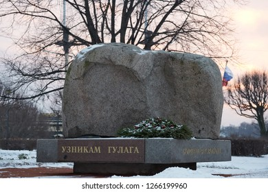 SAINT PETERSBURG, RUSSIA - DECEMBER 10, 2018: Solovetsky Stone on Troitskaya Square, Russian flag visible on the background.