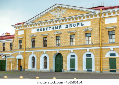 SAINT PETERSBURG, RUSSIA - JULY, 2016:  Peter and Paul fortress. The State mint of St. Petersburg