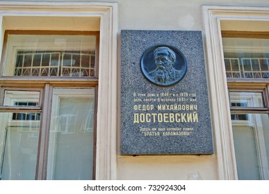 "Saint Petersburg, Russia - July 21, 2017: Fragment facade of the house where Fyodor Dostoevsky lived and worked. Here he wrote the novel ""The Brothers Karamazov"". About this - a commemorative plaque"