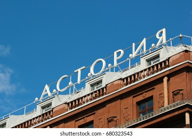 SAINT PETERSBURG, RUSSIA - JULY 4, 2017: Hotel Astoria, five-star hotel first opened in December 1912. The landmark building is located on Saint Isaac's Square and housed many world-famous guests.